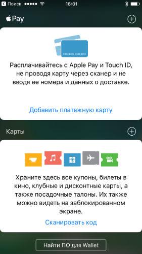 Setting up ApplePay on iPhone for Ukraine, step 1