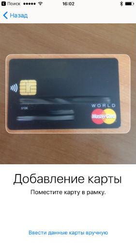 Настройка ApplePay на iPhone для Украины, шаг 1