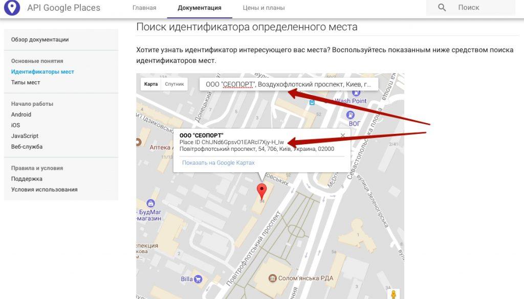 ID on google maps