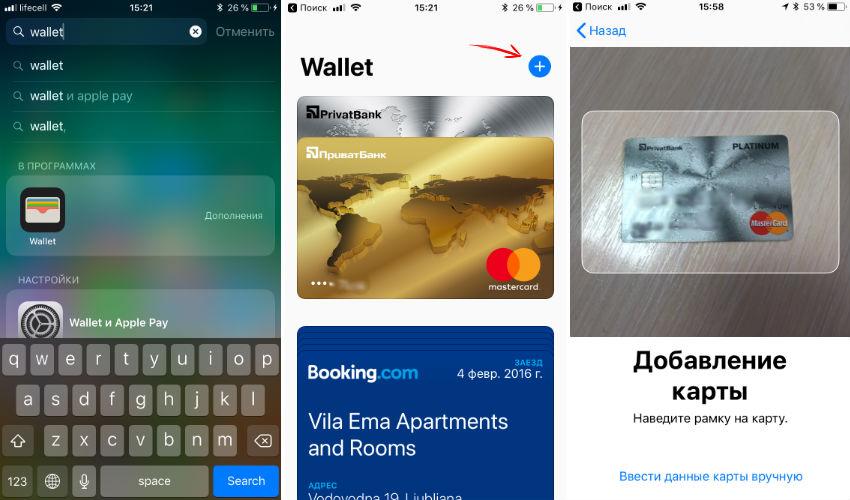 приложиние Wallet для Apple Pay