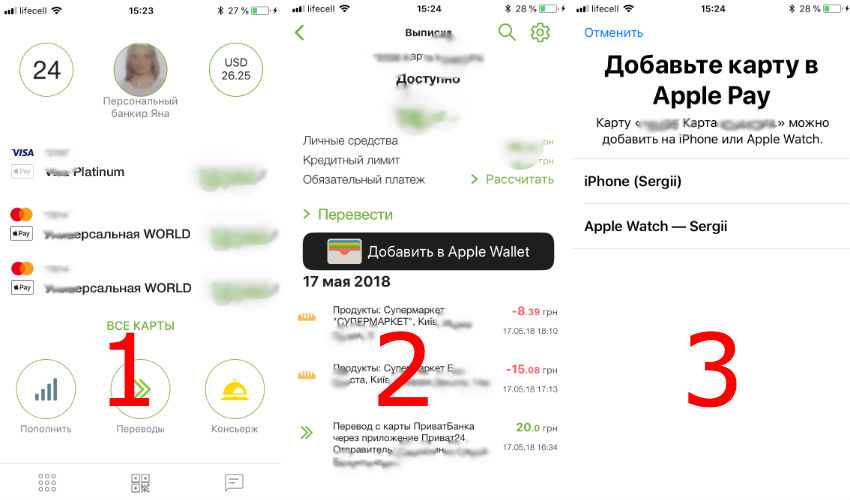 как настроить apple pay в Приват24
